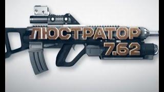 Люстратор 7.62. Як командувач Сухопутних військ посилає воїнів АТО