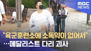 '육군훈련소에 소독약이 없어서…' 메달리스트 다리 괴사