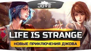 ДЖОВ ПОЕТ ПОД ГИТАРУ ● Life Is Strange #1