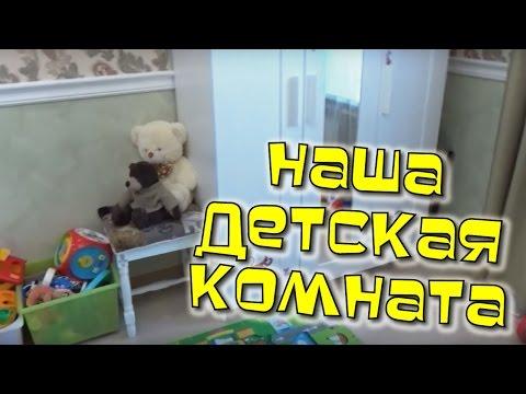 Детская комната. Мебель в детской, обустройство детской комнаты