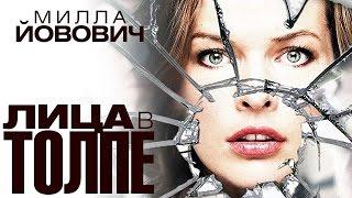 Лица в толпе (2011) / Триллер, драма
