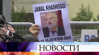 По данным СМИ, Эр-Рияд готов официально признать факт смерти журналиста Джамаля Хашкаджи.