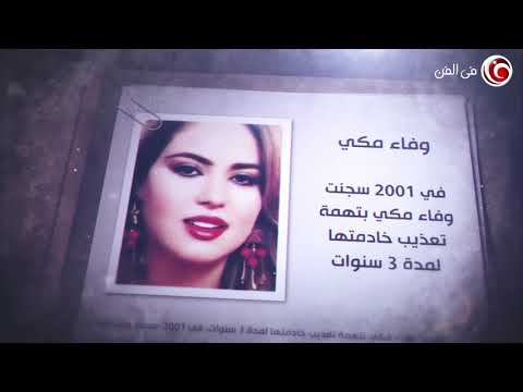 شاهد- 10 فنانات خلف القضبان لأسباب مختلفة.. منهن من عذبت خادمتها