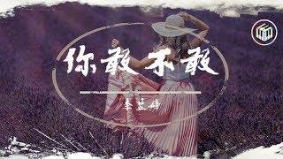 李芷婷 - 你敢不敢【純享版&動態歌詞】【《2019中國好聲音》第2期】「你敢不敢 愛錯了人 卻不想面對」♪