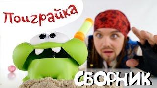 🍓СБОРНИК про 😀КЛОУНА и ПИРАТА🙉 - ПИРАТСКИЕ ПРИКЛЮЧЕНИЯ - смешные моменты - Поиграйка с Егором