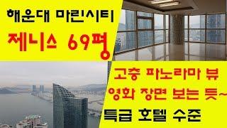 영화에서 본 듯한 환상적인 파노라마 뷰~~/해운대 마린시티 제니스 아파트 69평형