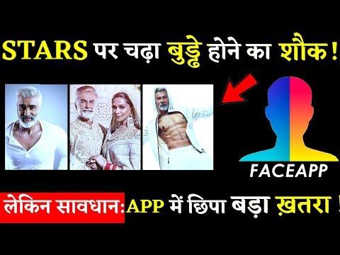 OMG : Popular App FACEAPP is Dangerous For Bollywood Celebs ?
