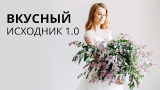 МК ВКУСНЫЙ ИСХОДНИК 1.0 / КАК ПОДГОТОВИТЬСЯ К СЪЁМКАМ