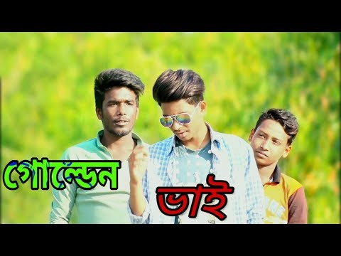 গোল্ডেন ভাই | Golden Vai | Funny Video