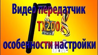 Video передатчик TX200 - как настроить