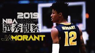 近年天賦最高的待選控衛!|【2019 NBA選秀】Ja Morant
