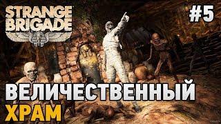 Strange Brigade #5 Величественный храм