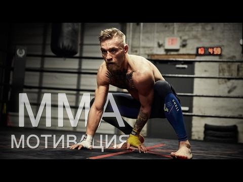 Лучшая ММА мотивация 2017 (видео)