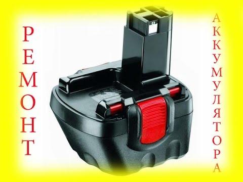 реставрируем аккумулятор от шуруповерта