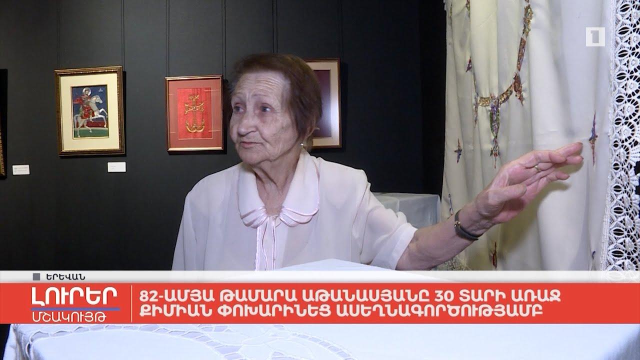 82-ամյա Թամարա Աթանասյանը 30 տարի առաջ քիմիան փոխարինեց ասեղնագործությամբ