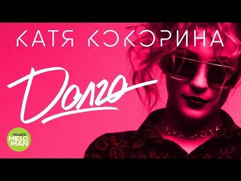 Катя Кокорина - Долго (Official Audio 2018)