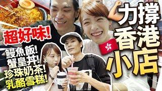【飲食】力撐香港小店!超好味鰻魚飯!蟹皇丼!珍珠奶茶!乳酪雪糕!