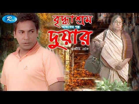 Briddhasrom | Duyar | দুয়ার | Mosharraf Karim | Ridi Haque | Rtv Drama