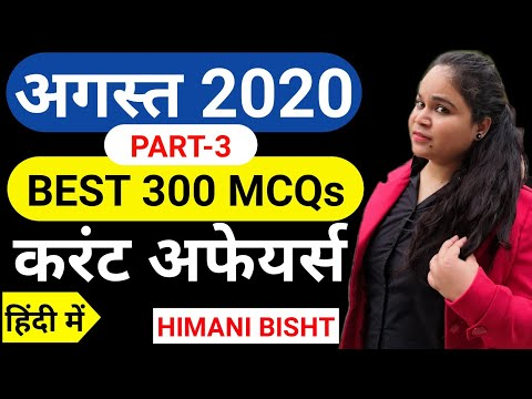 August current affairs 2020   August Best 300 MCQs   current affairs by himani bisht