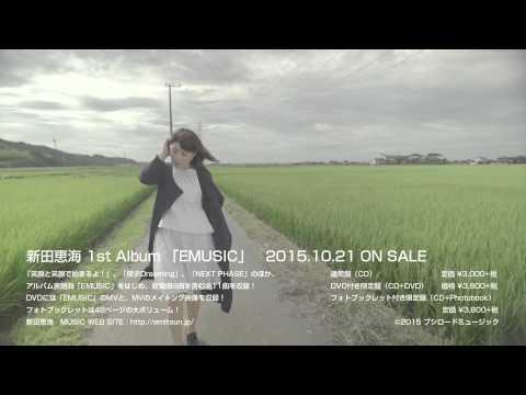 【声優動画】新田恵海の1stアルバムから「EMUSIC」のミュージッククリップ解禁