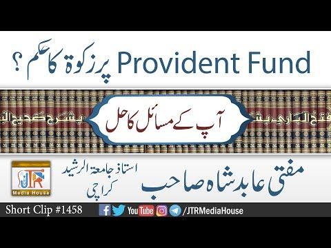 Provident Fund Par Zakat Ka Hukm ? | Jamia-Tur-Rasheed Pakistan