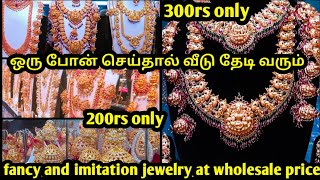Rich Royal Bridal Collection  only 300rs  home Delivery  Wholesaleshop In T. Nagar Pondybazar.