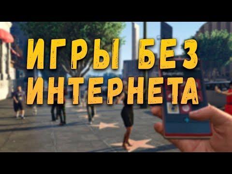ТОП 20 ИГР БЕЗ ИНТЕРНЕТА ДЛЯ ANDROID & IOS ВЫПУСК 7