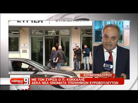 Συνεδρίαση ΠΓ ΣΥΡΙΖΑ για τη στρατηγική και τους υποψηφίους των ευρωεκλογών | 26/03/19 | ΕΡΤ