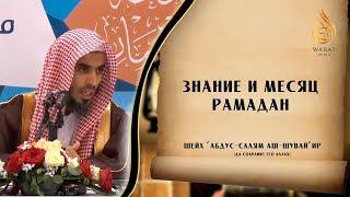 Знание и месяц Рамадан | Шейх