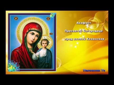 О благословении на брак и создании семьи. Акафист Пресвятой Богородице пред иконой Казанская