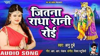 Jitna Radha Rani Roi - Krishna Sudhama Special Bhajan 2018