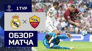 19.09.2018 Реал - Рома - 3:0. Обзор матча