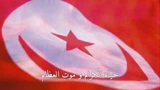 Tunisia National Anthem - HYMNE NATIONAL DE LA TUNISIE