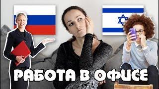 РАБОТА в ОФИСЕ - ИЗРАИЛЬ vs РОССИЯ