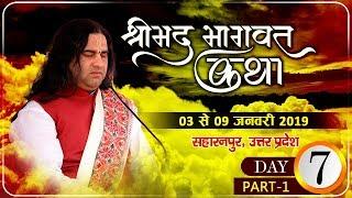 Shrimad Bhagwat Katha Saharanpur || 03 To 09 January 2019 || Day 7 Part 1 || THAKUR JI MAHARAJ