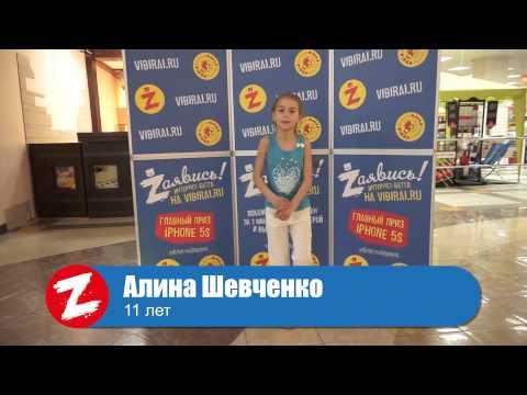 Алина Шевченко, 11 лет