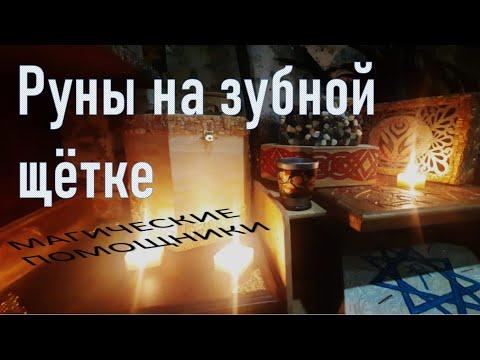 Зубная щётка / Наталия Рунная #рунныймаг