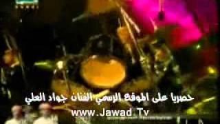 جواد العلي - تكلمني - ليالي دبي 2004 تحميل MP3