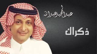 ذكراك - عبد المجيد عبدالله   2013 تحميل MP3