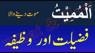 al mumeet ka wazifa - 免费在线视频最佳电影电视节目 - Viveos Net