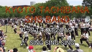 京都橘高等学校吹奏楽部 ブラスエキスポ2019 ♫SING SING SING