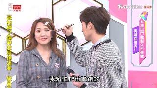 卞慶華挑戰幫小優化妝 成品居然變這樣..