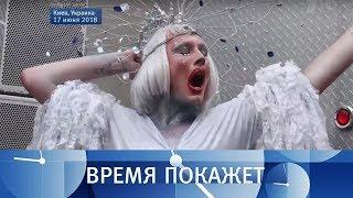 Украина: извилистый путь в Европу. Время покажет. Выпуск от 18.06.2018