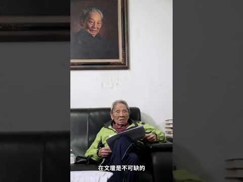 【宅閱讀記憶吐司】2018葉石濤逝世十週年紀念書信展覽影片-鍾肇政
