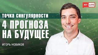 Что нас ждет в будущем: 4 прогноза от украинских стартаперов | Точка сингулярности