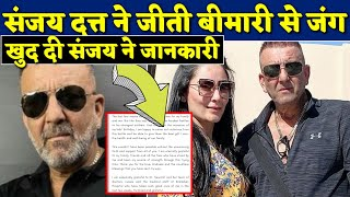 Sanjay Dutt confirms he has 'come out victorious' 2 months after cancer diagnosis | BJN