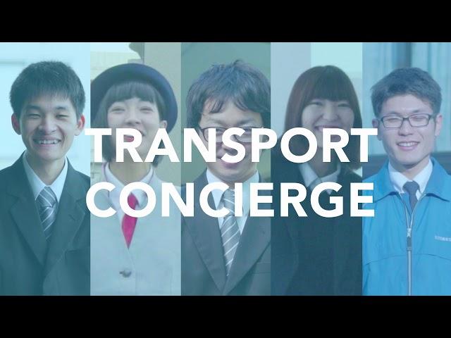 【新卒採用ムービー】日立交通 Transport Concierge