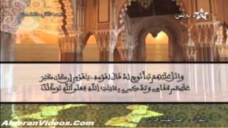 HD المصحف المرتل الحزب 22 للمقرئ محمد الطيب حمدان