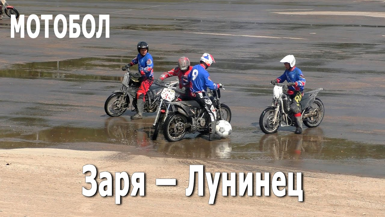 Мотобол 2021 Заря (Минск)  – Лунинец / Чемпионат Беларуси (15.08.2021, РСТЦ ДОСААФ)
