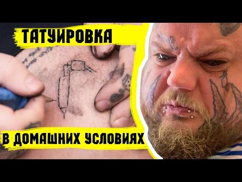 как сделать тату машинку дома, татуировка в домашних условиях